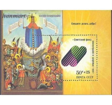 ZSRR 1990 Mi bl 216 Czyste **