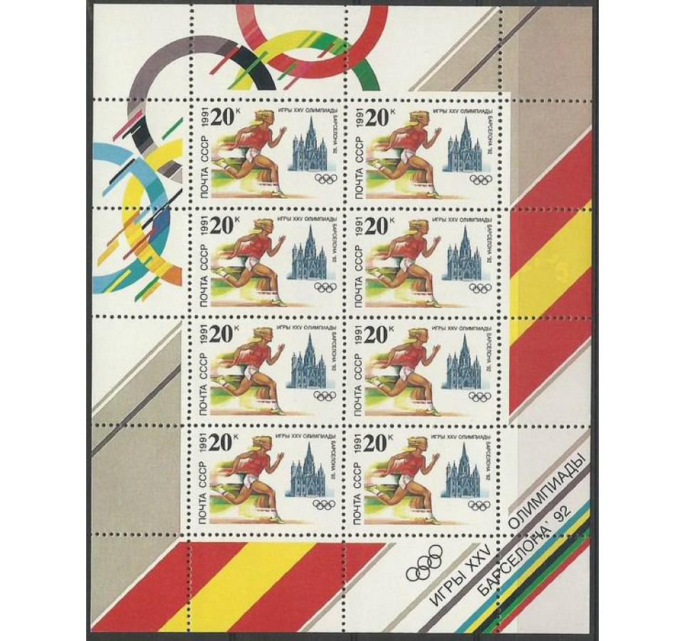 ZSRR 1991 Mi ark 6226 Czyste **