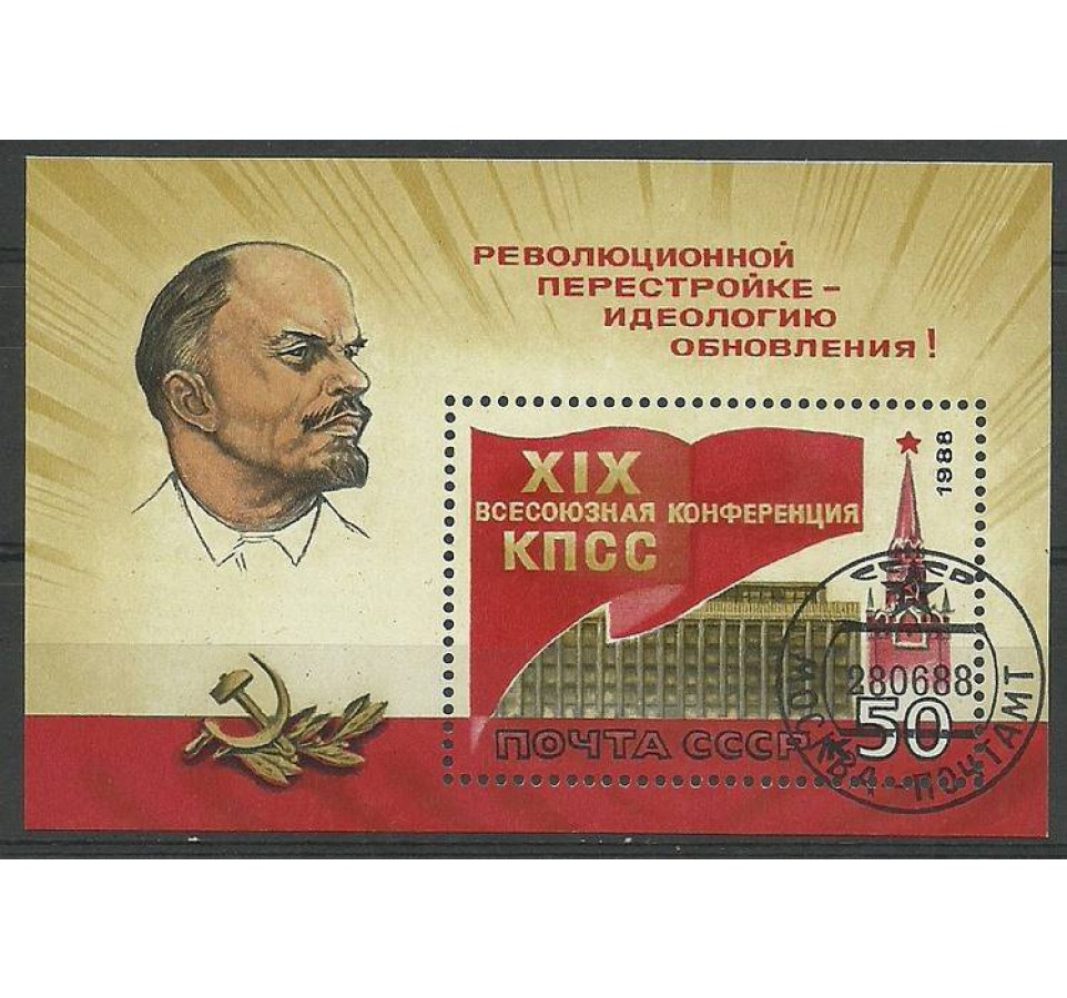 ZSRR 1988 Mi bl 201 Stemplowane