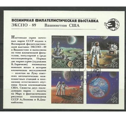 Znaczek ZSRR 1989 Mi bl 210 Stemplowane