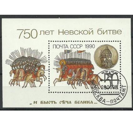 Znaczek ZSRR 1990 Mi bl 214 Stemplowane
