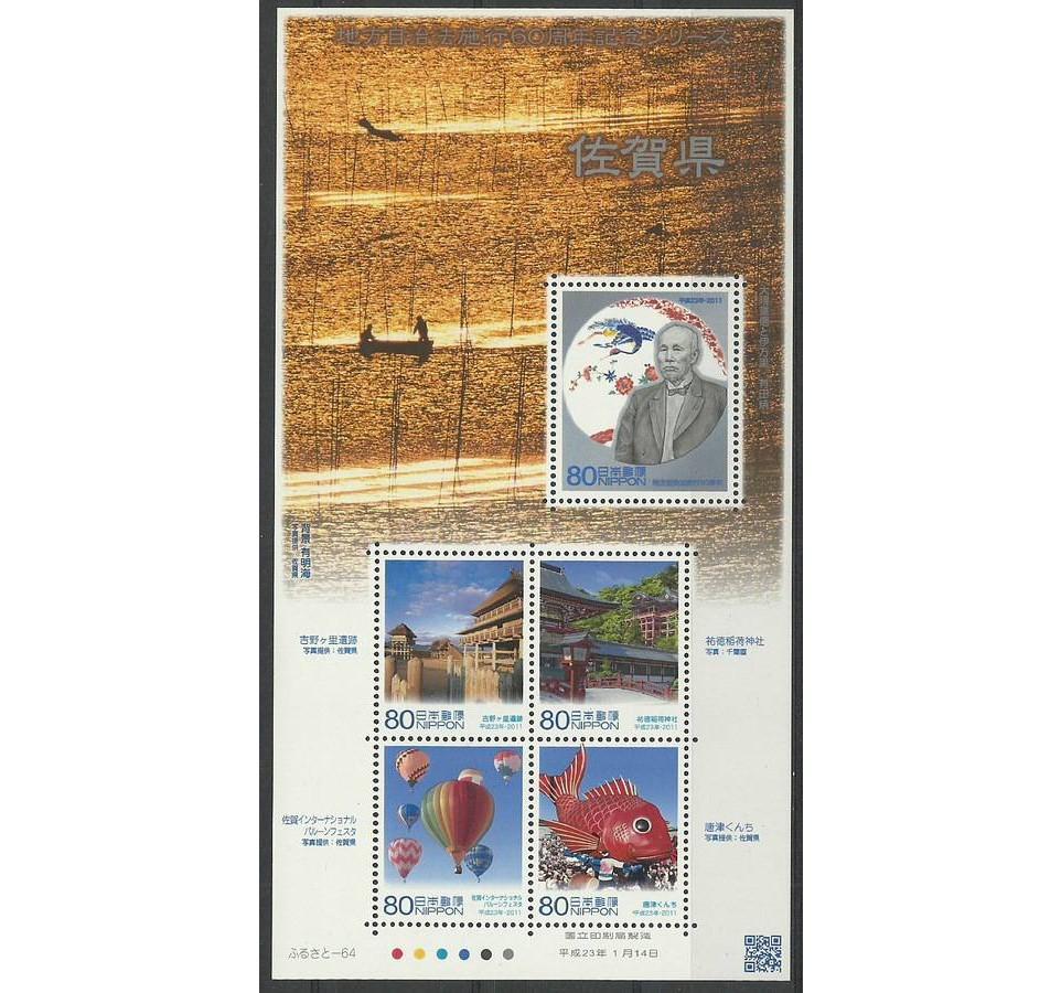 Japonia 2011 Mi bl 218 Czyste **