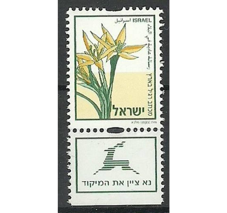Izrael 2005 Mi 1830 Czyste **