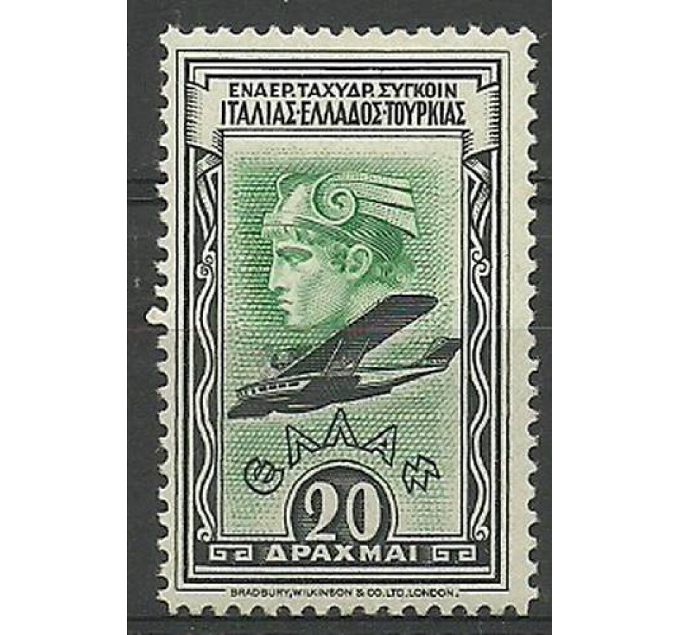 Grecja 1933 Mi 360 Z podlepką *