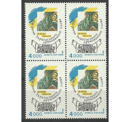 Znaczek Ukraina 1994 Mi 130 Czyste **