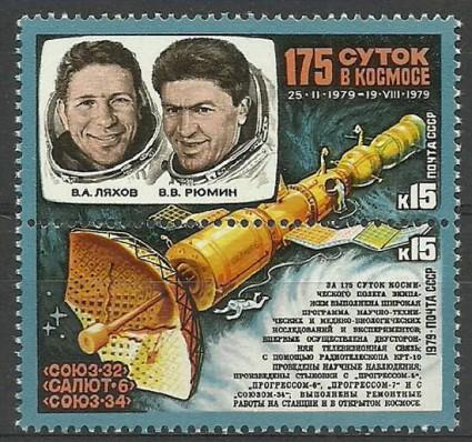 Znaczek ZSRR 1979 Mi 4889-4890 Czyste **