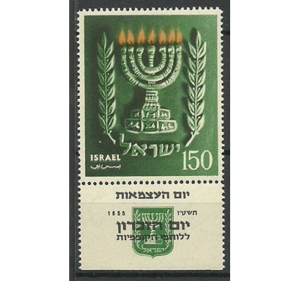 Znaczek Izrael 1955 Mi 107 Czyste **