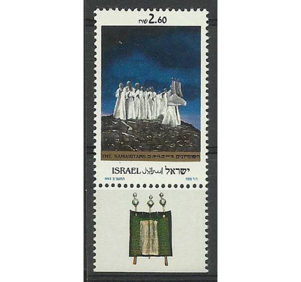 Izrael 1992 Mi 1211 Czyste **