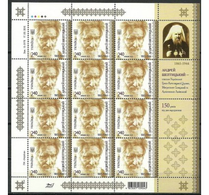 Ukraina 2015 Mi ark 1481 Czyste **