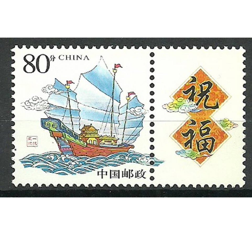Chiny 2003 Mi zf 3461A Czyste **