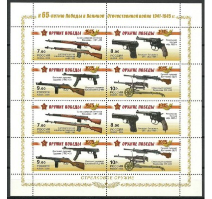 Znaczek Rosja 2009 Mi ark 1543-1546 Czyste **