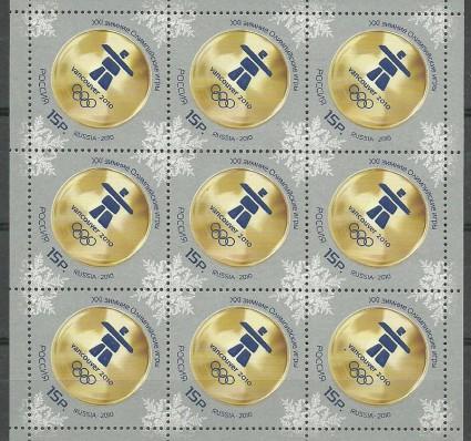 Znaczek Rosja 2010 Mi ark 1625 Czyste **