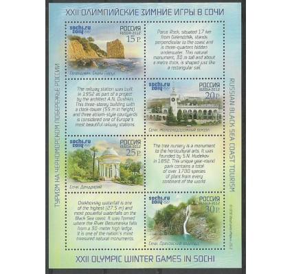 Znaczek Rosja 2012 Mi bl 162II Czyste **