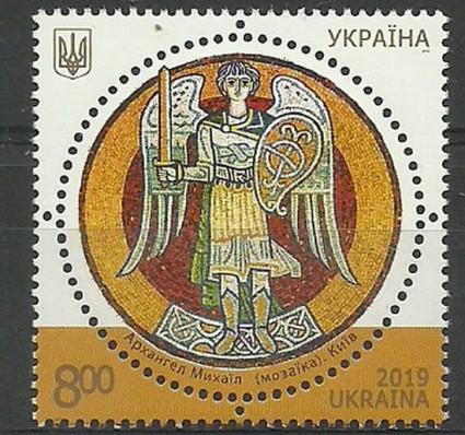 Znaczek Ukraina 2019 Mi (2019-27) Czyste **
