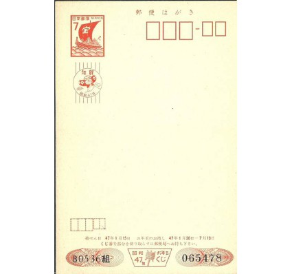 Znaczek Japonia  Mi 1133 Całostka pocztowa