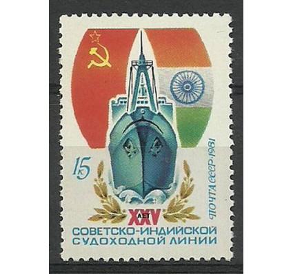 Znaczek ZSRR 1981 Mi 5045 Czyste **