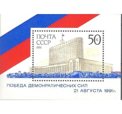 Znaczek ZSRR 1991 Mi bl 220 Czyste **