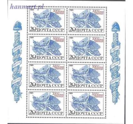 ZSRR 1989 Mi ark 5970 Czyste **