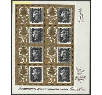 ZSRR 1990 Mi ark6067I Czyste **