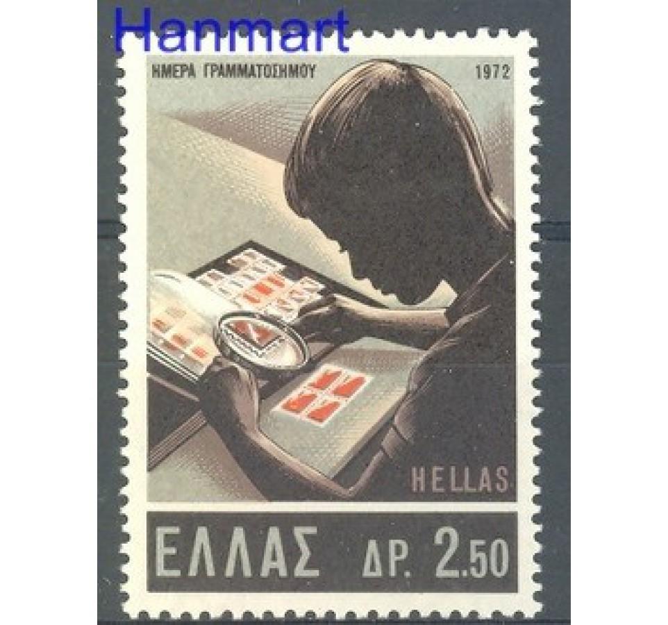 Grecja 1972 Mi 1121 Czyste **