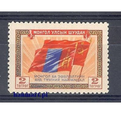 Mongolia 1956 Mi 119 Czyste **