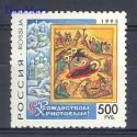 Rosja 1995 Mi 473 Czyste **