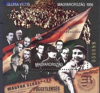 Znaczek Węgry 1996 Mi bl 237 Czyste **