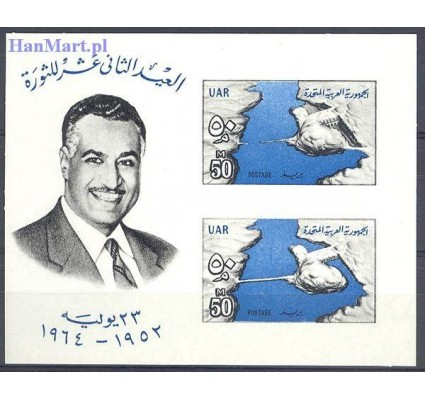 Egipt 1964 Mi bl 15 Czyste **