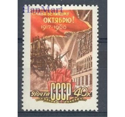 Znaczek ZSRR 1960 Mi 2404 Czyste **