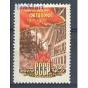 ZSRR 1960 Mi 2404 Czyste **