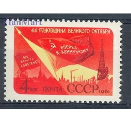 Znaczek ZSRR 1961 Mi 2547 Czyste **