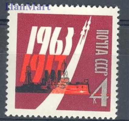 ZSRR 1963 Mi 2823a Czyste **