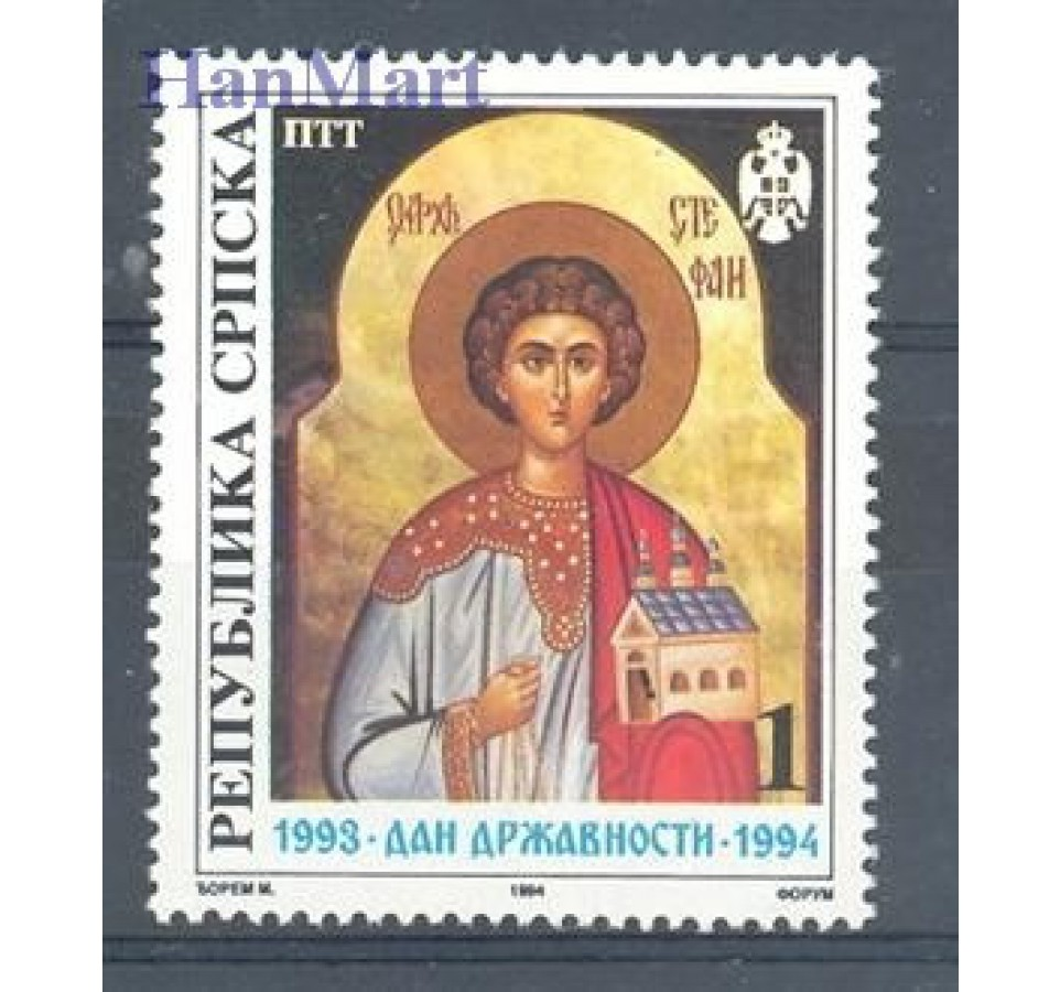Republika Serbska 1994 Mi 28 Czyste **