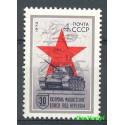 ZSRR 1973 Mi 4098 Czyste **