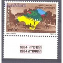 Izrael 1985 Mi 1015 Czyste **