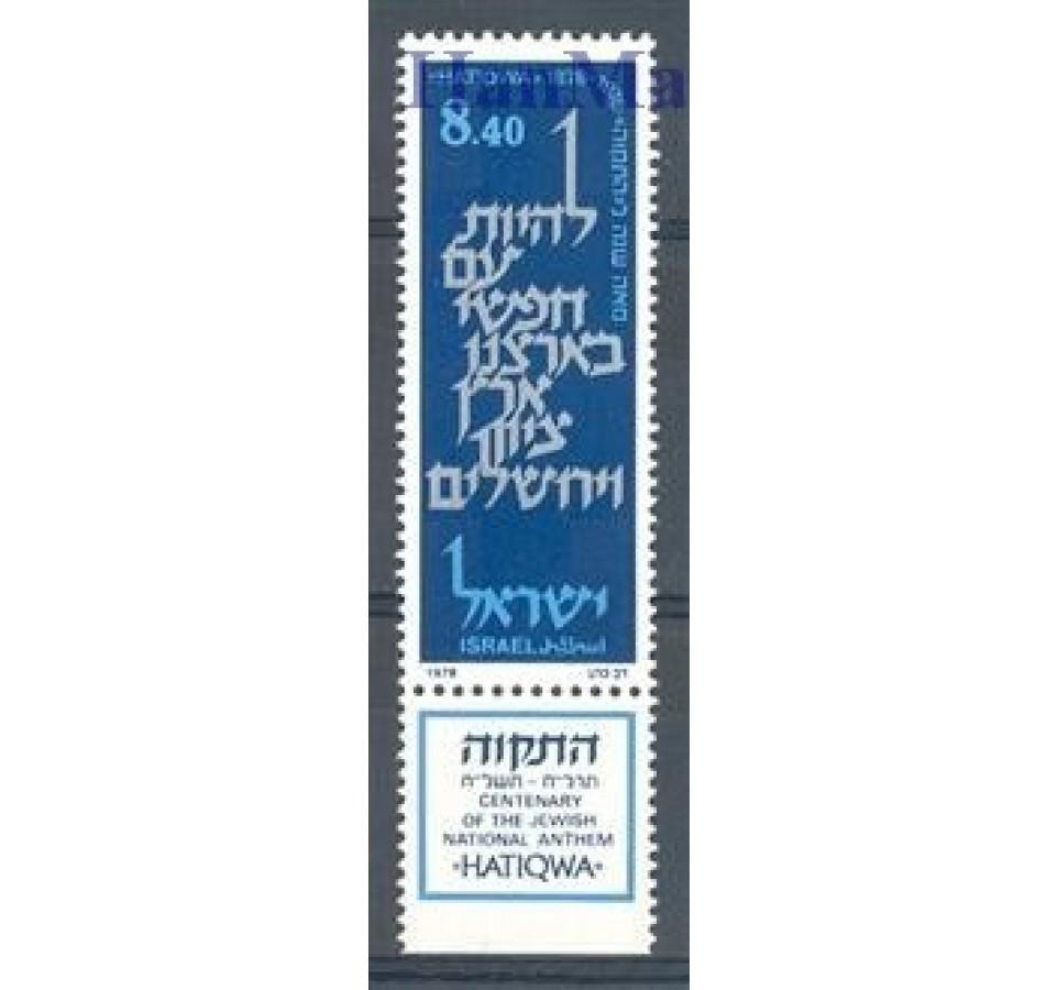 Izrael 1978 Mi 764 Czyste **