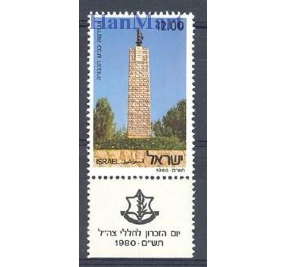 Izrael 1980 Mi 818 Czyste **