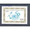 Białoruś 1995 Mi 104 Czyste **
