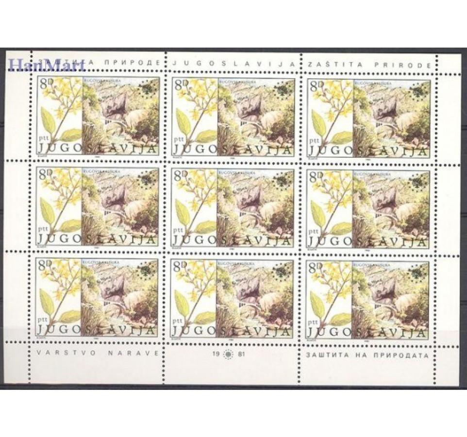 Jugosławia 1981 Mi ark 1908-1909 Czyste **