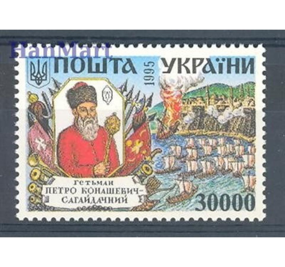 Ukraina 1995 Mi 144 Czyste **