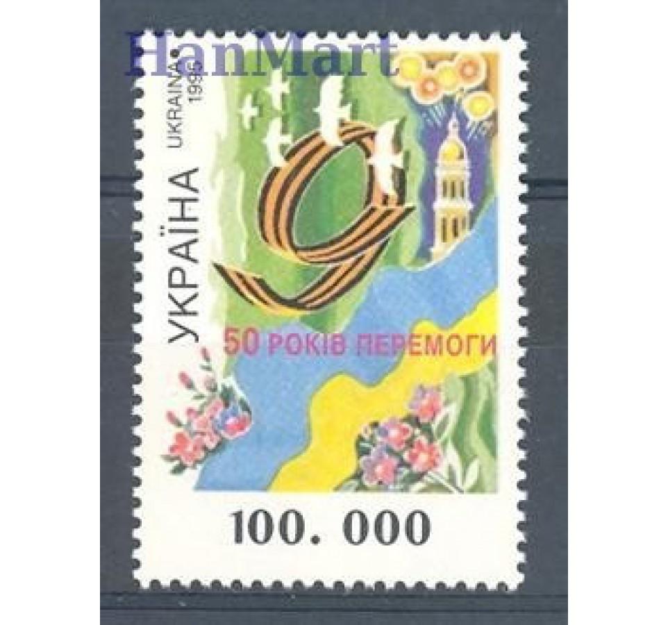 Ukraina 1995 Mi 140 Czyste **