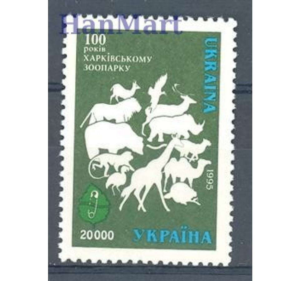 Ukraina 1996 Mi 167 Czyste **