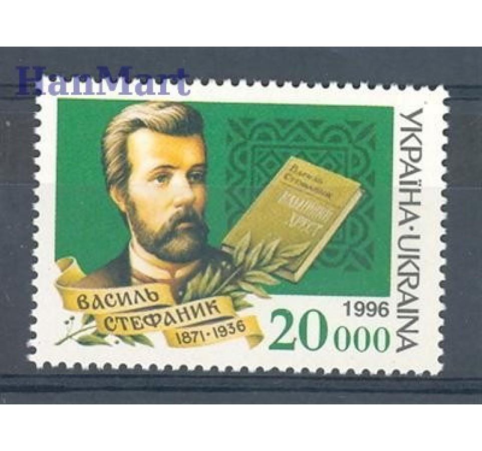 Ukraina 1996 Mi 170 Czyste **
