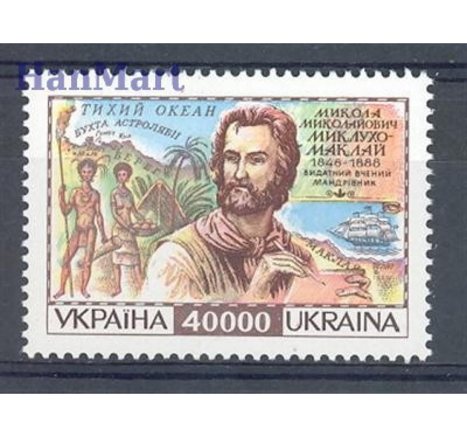 Ukraina 1996 Mi 171 Czyste **