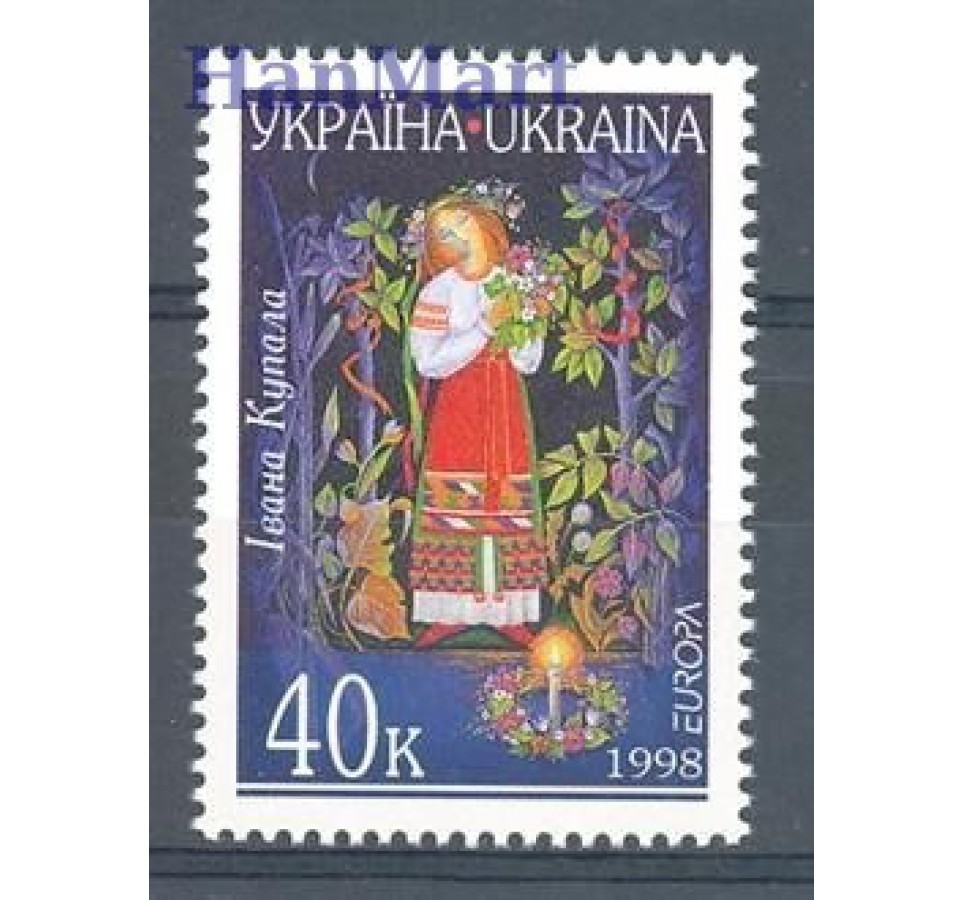 Ukraina 1998 Mi 254 Czyste **