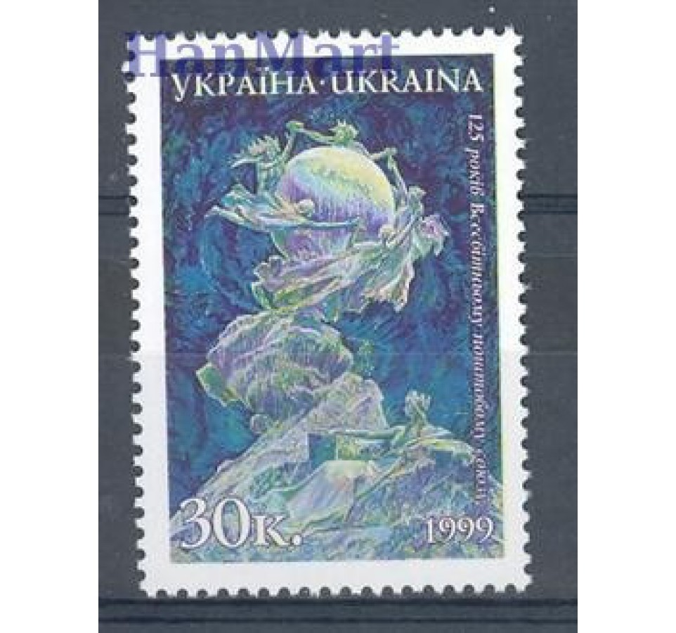 Ukraina 1999 Mi 315 Czyste **