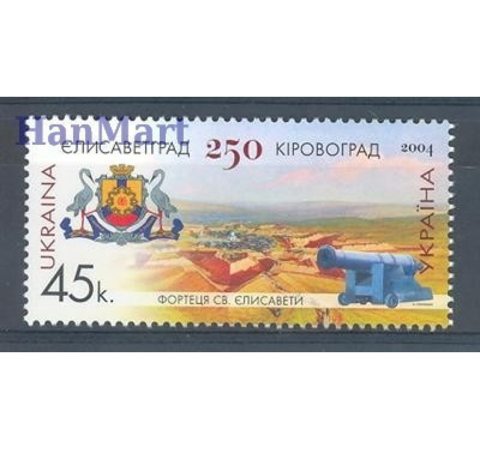 Ukraina 2004 Mi 667 Czyste **
