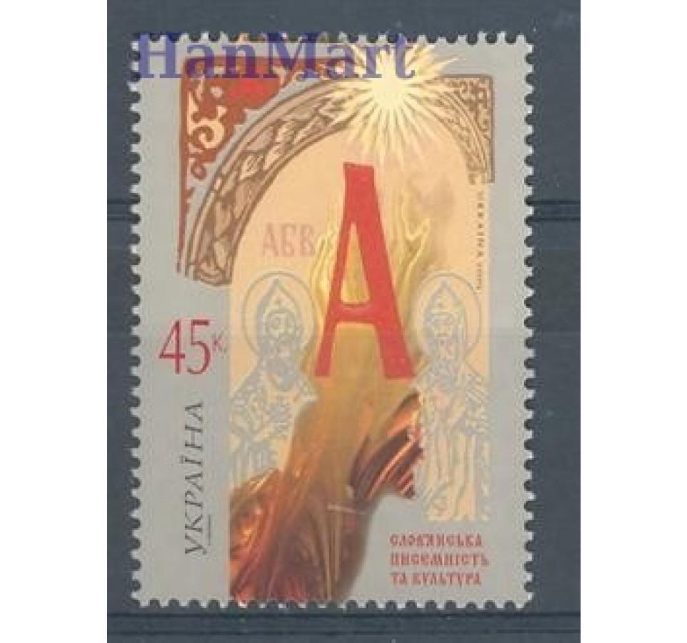 Ukraina 2005 Mi 723 Czyste **
