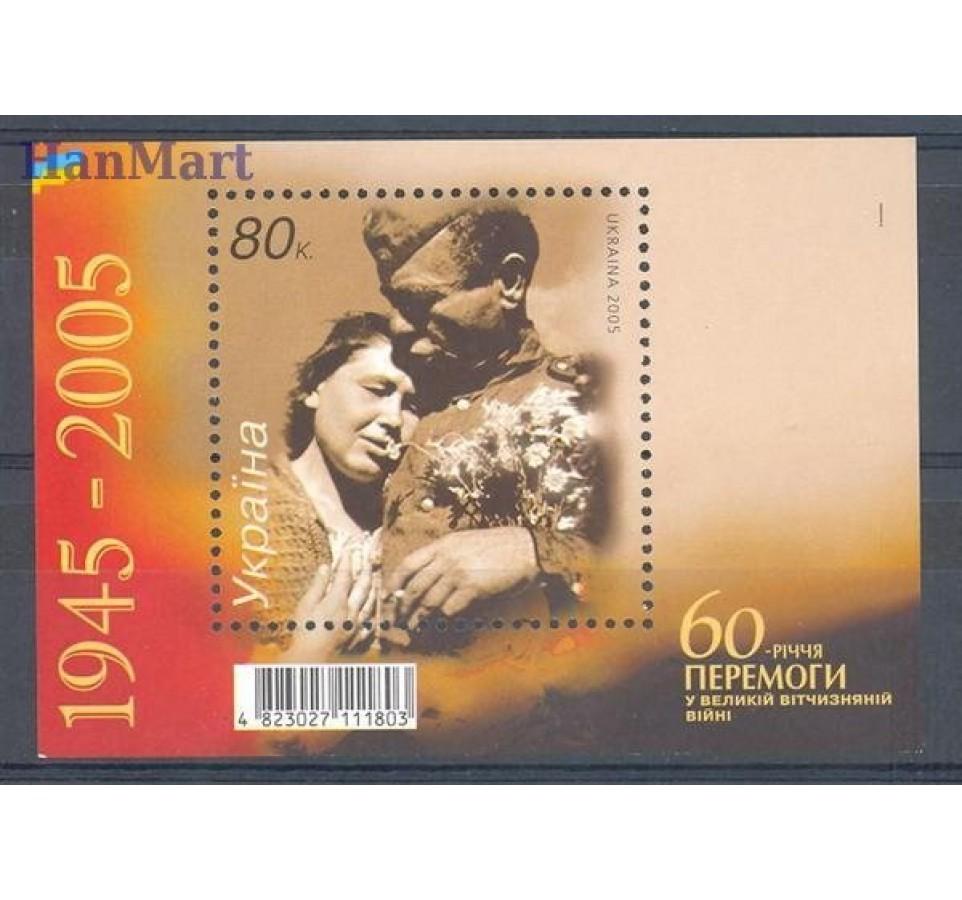 Ukraina 2005 Mi bl 51 Czyste **