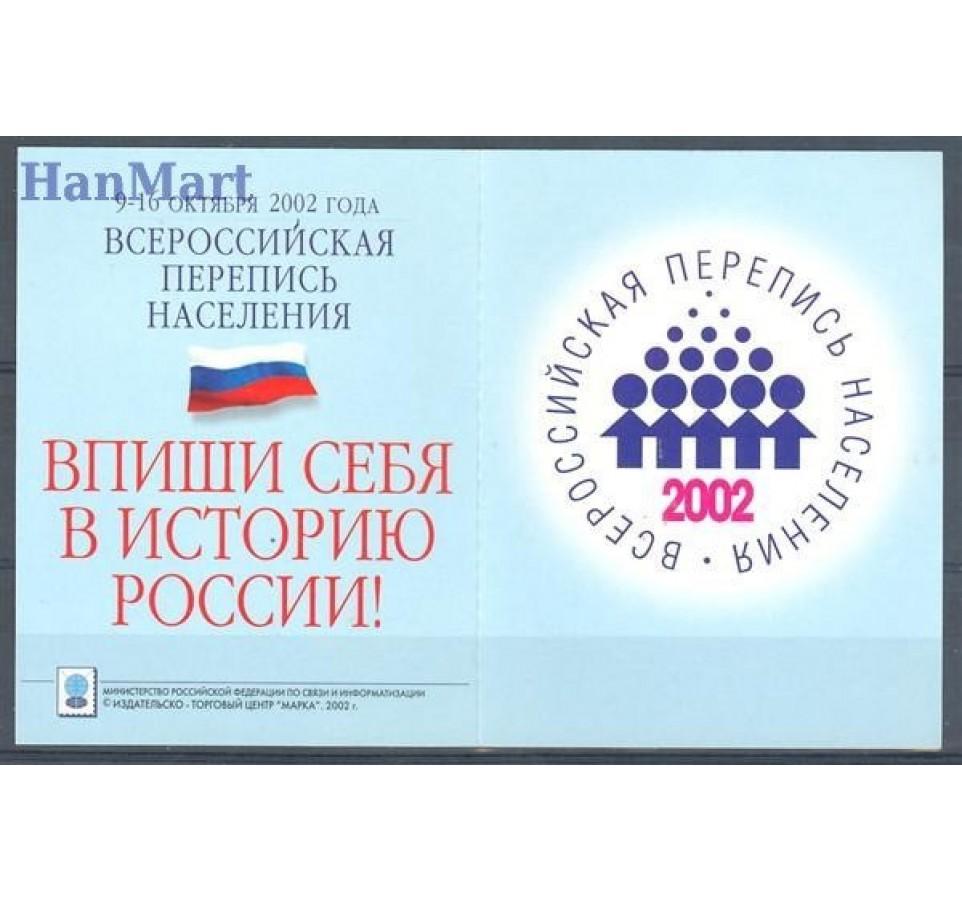 Rosja 2002 Mi mh 10 Czyste **